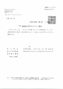 大阪府建設業許可イメージ